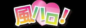 風ハロは風俗のハローワーク。これから風俗を始めようという女性に向けた業界のコラムを更新しています。風俗のハローワーク 風ハロ